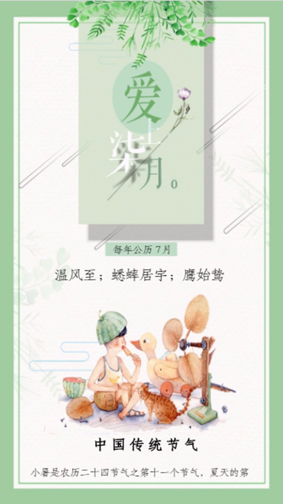 中国传统节气七月