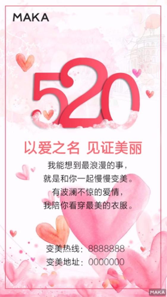 520宣传海报