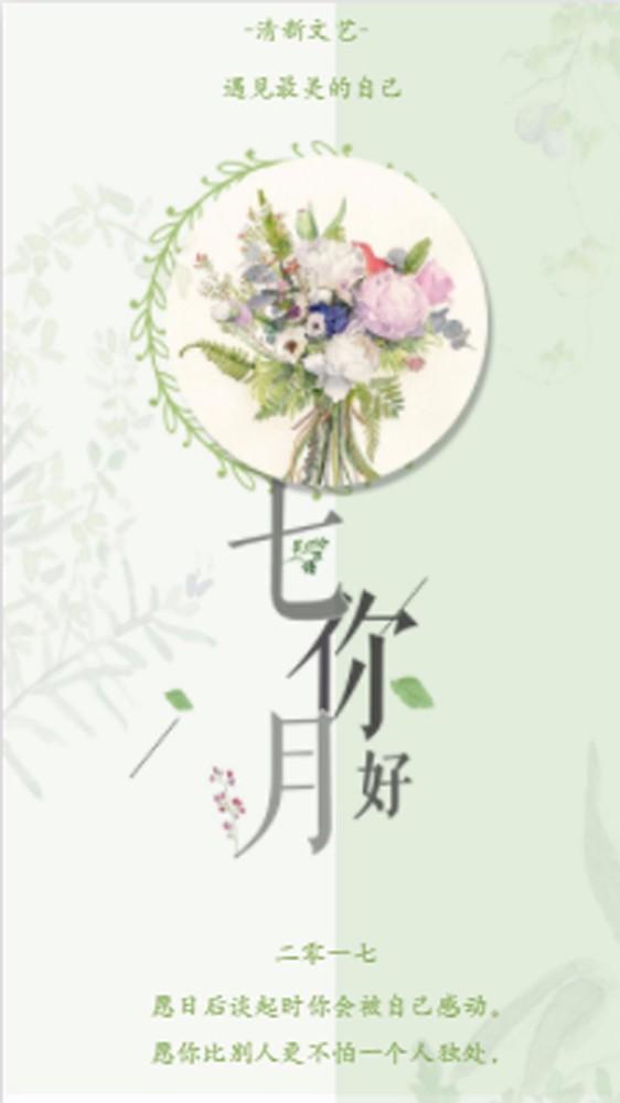 中国节气七月
