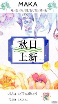 秋日新品宣传海报唯美花瓣