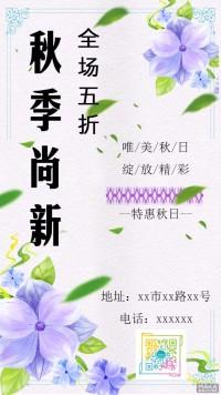 秋季尚新促销宣传海报花紫色唯美文艺