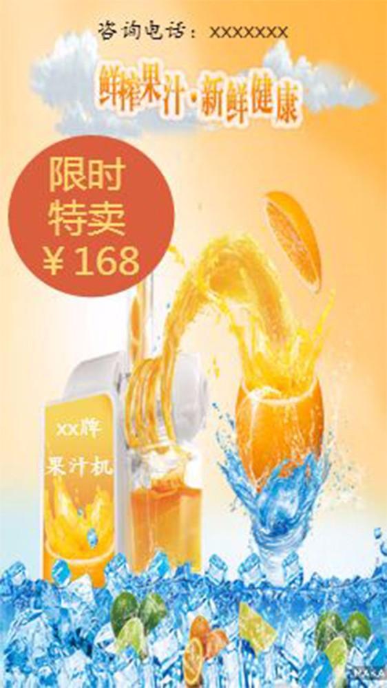 果汁机促销宣传