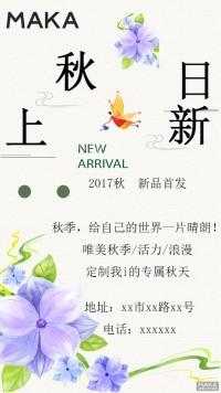 秋日上新花瓣紫色文艺清新