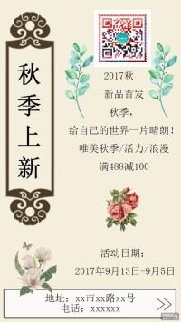 秋日上新促销宣传花瓣清新淡粉