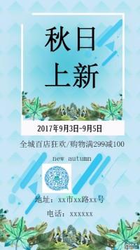 秋日上新宣传海报清新蓝色