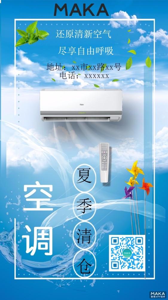 空调促销宣传海报蓝色