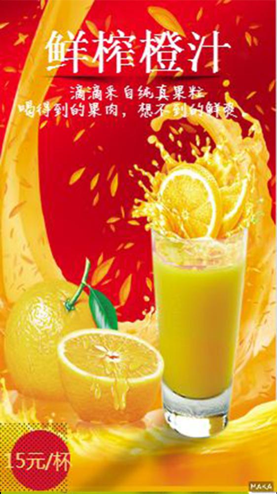 橙汁饮品宣传海报