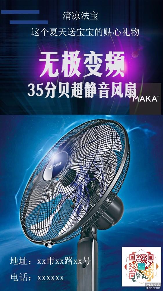 变频风扇宣传海报蓝色炫酷