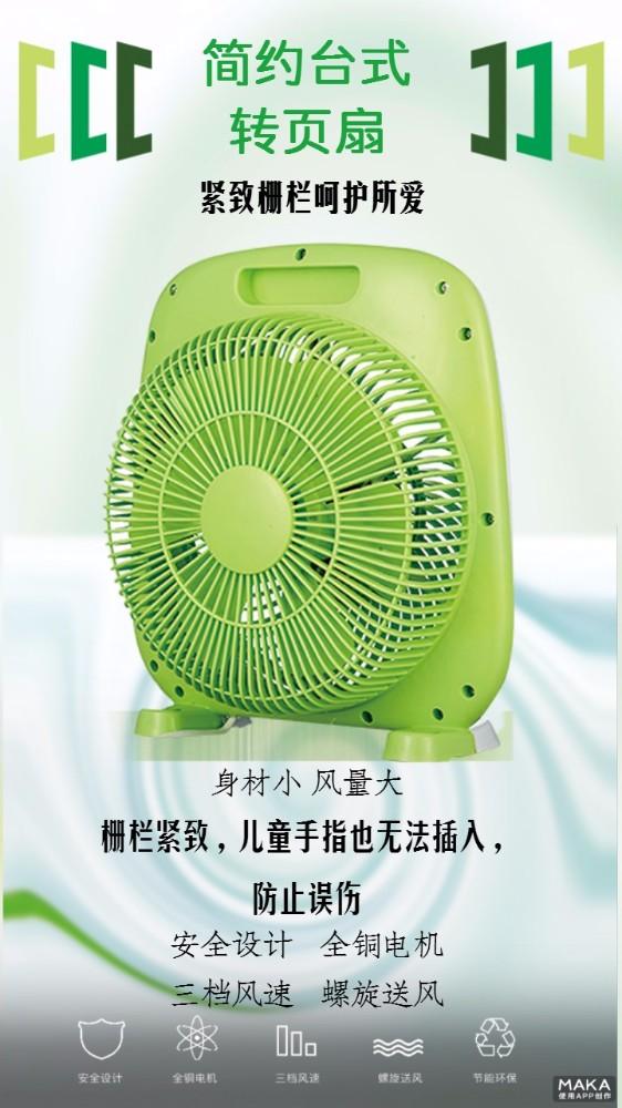 台式风扇宣传海报绿色