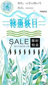 秋季限时促销宣传海报清新青绿色