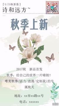 秋日上新宣传海报唯美文艺花瓣