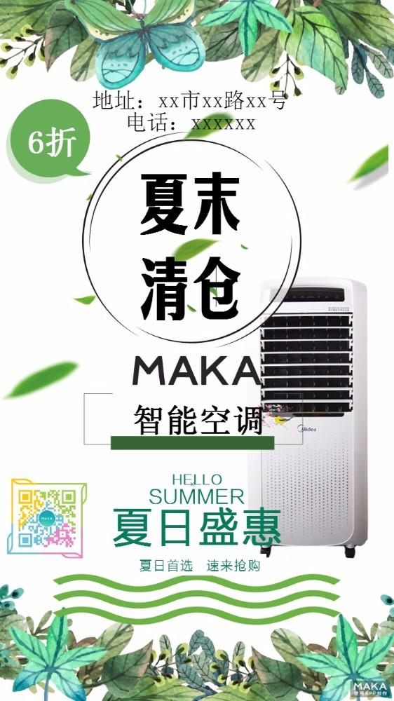 夏末清仓智能空调促销绿色
