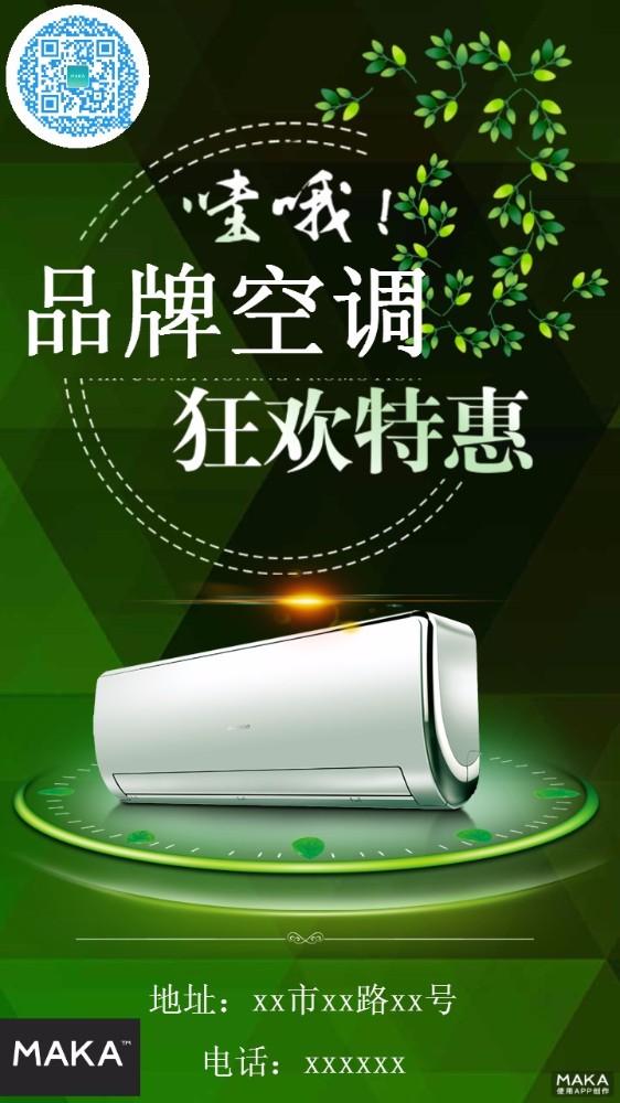 空调促销宣传海报绿色