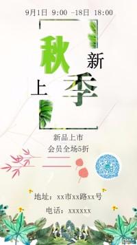 秋季上新促销宣传海报清新粉色