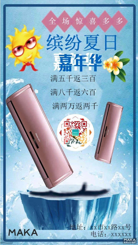 夏季家电促销海报蓝色