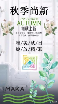 秋季尚新宣传海报花灰色唯美文艺