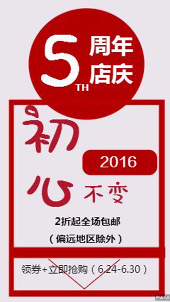 店庆宣传大字报海报红色