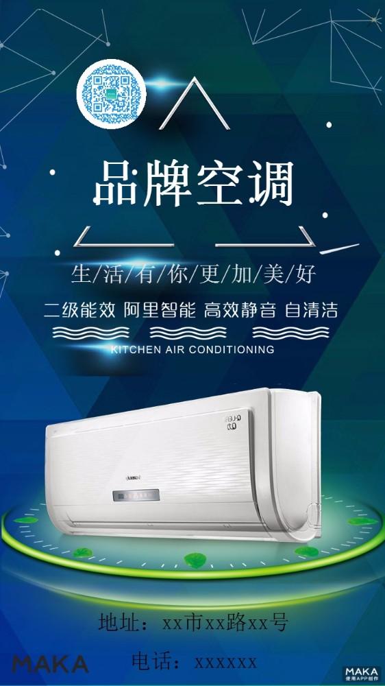 品牌空调宣传海报蓝色