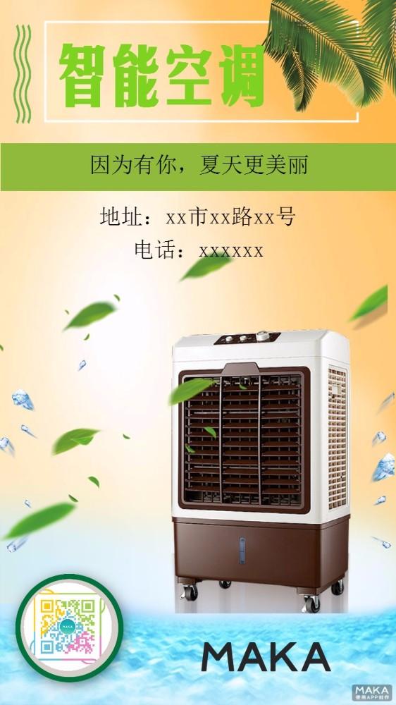 智能空调宣传海报橙色清新