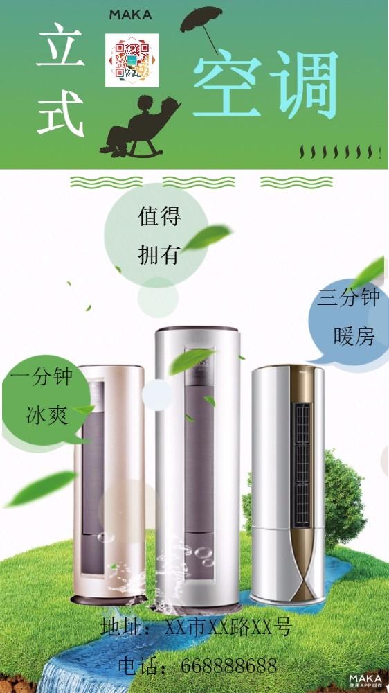 立式空调宣传海报绿色