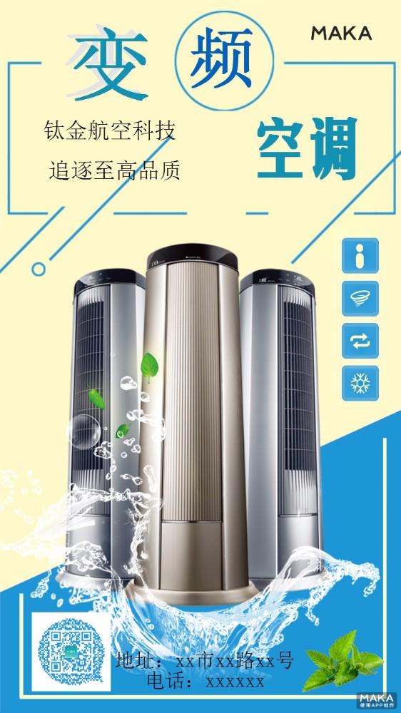 变频空调宣传海报蓝色