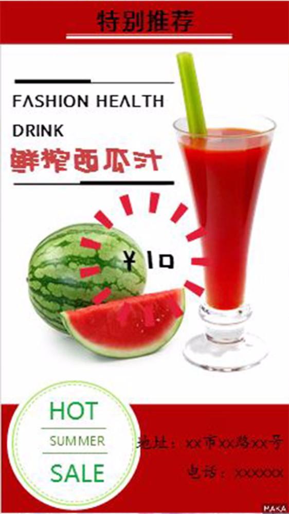 果汁饮品宣传