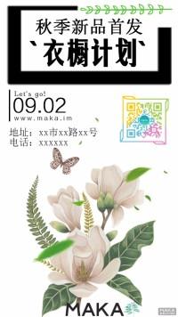 秋季新品首发宣传海报花瓣简约清新