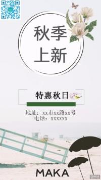 秋日上新促销宣传花瓣清新紫色