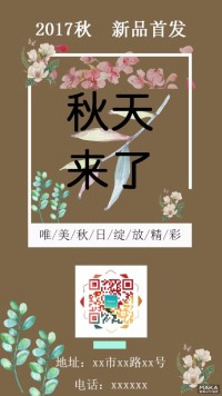 秋日上新宣传棕色文艺清新