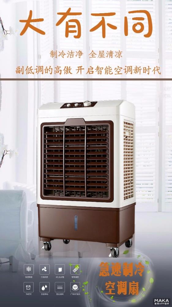 空调扇宣传海报