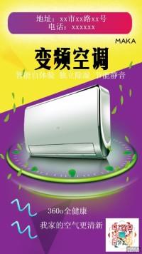 变频空调宣传海报