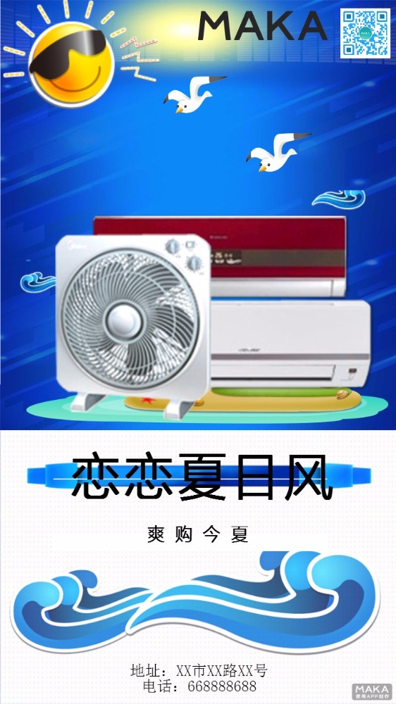 品牌风扇宣传海报蓝色