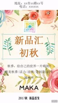 秋季新品宣传海报花瓣粉色甜美