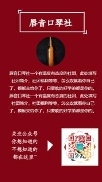 中国风——纳新视频