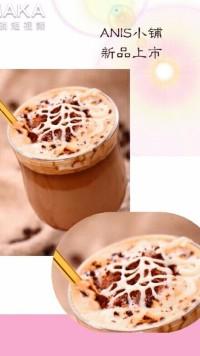 奶茶专属/新品营销/店铺宣传