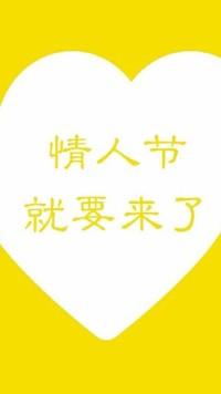 情人节表白专用/秀恩爱神器