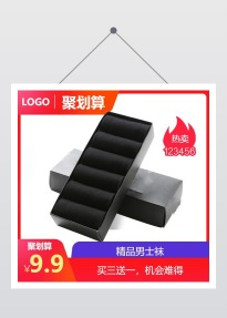 清仓促销红色简约风格扁平高端鞋袜类电商宣传商品主图