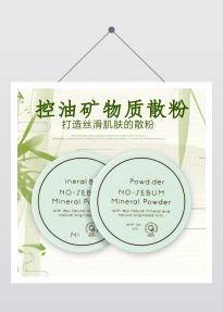 手绘背景清新文艺风格淡绿色高端个护类美妆类电商宣传商品主图