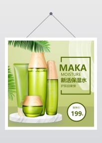 高端清新文艺风格绿色个护类美妆类电商宣传商品主图