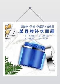 高端清新文艺风格蓝色个护类美妆类电商宣传商品主图