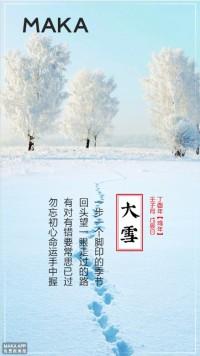 二十四节气大雪