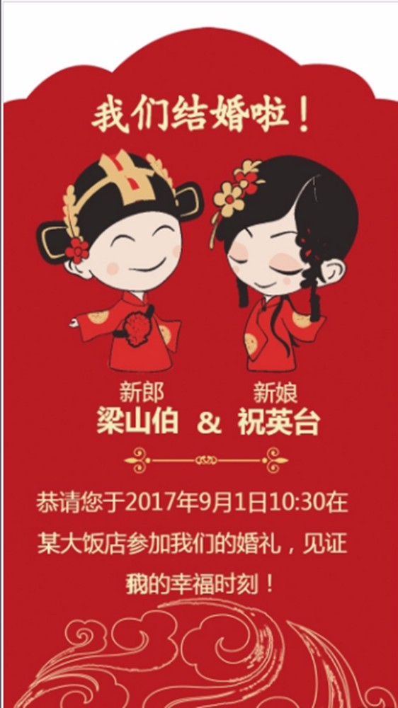 简约中国风婚礼邀请函