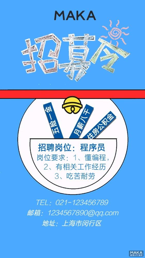 清新简约蓝色扁平化招聘海报模板