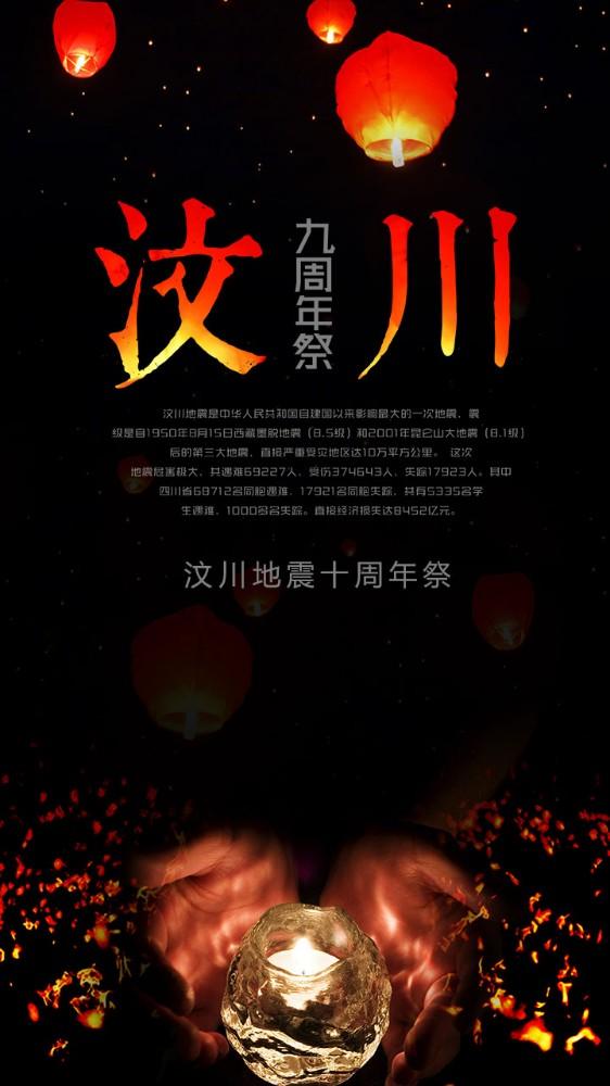创意祈512汶川地震十周年祭公益宣传海报
