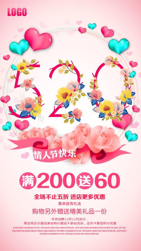 唯美浪漫520海报