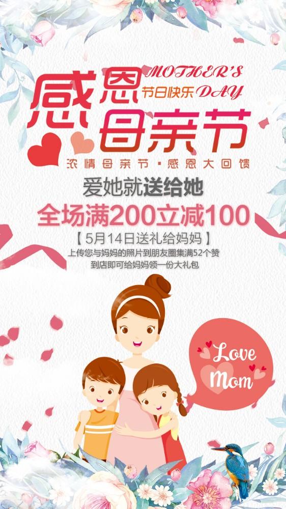 母亲节 海报 母亲节促销 感恩母亲节