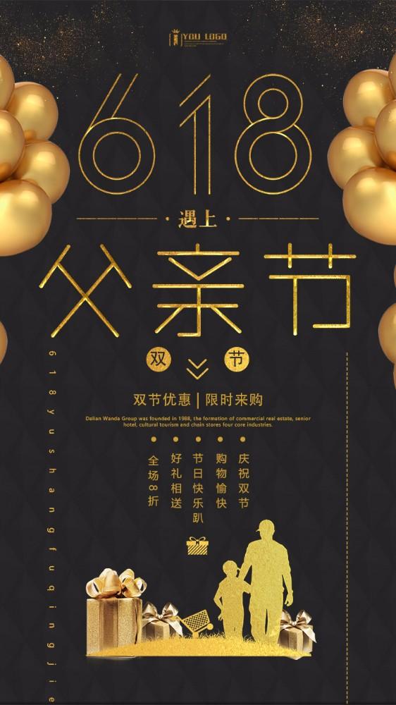 618父亲节促销宣传海报
