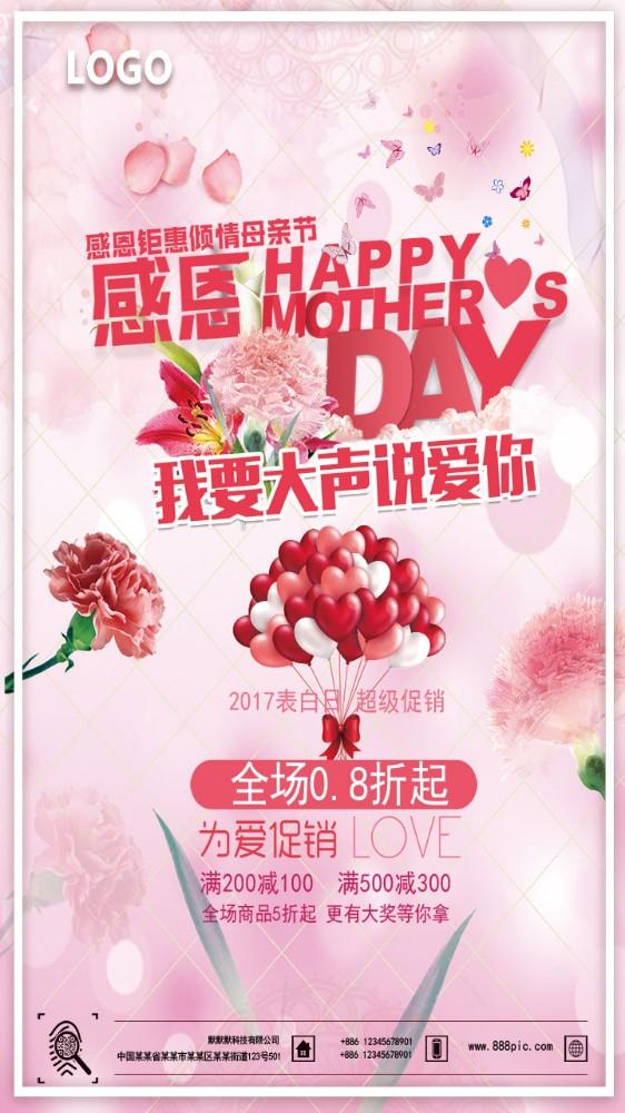 母亲节活动海报 感恩母亲节