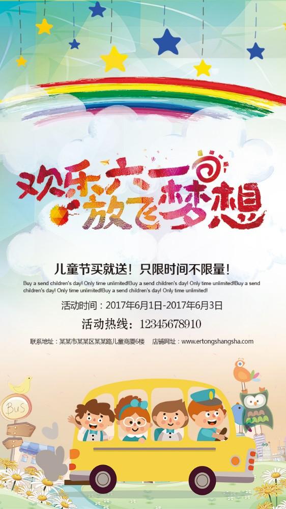 欢乐六一放飞梦想六一儿童节促销折扣海报