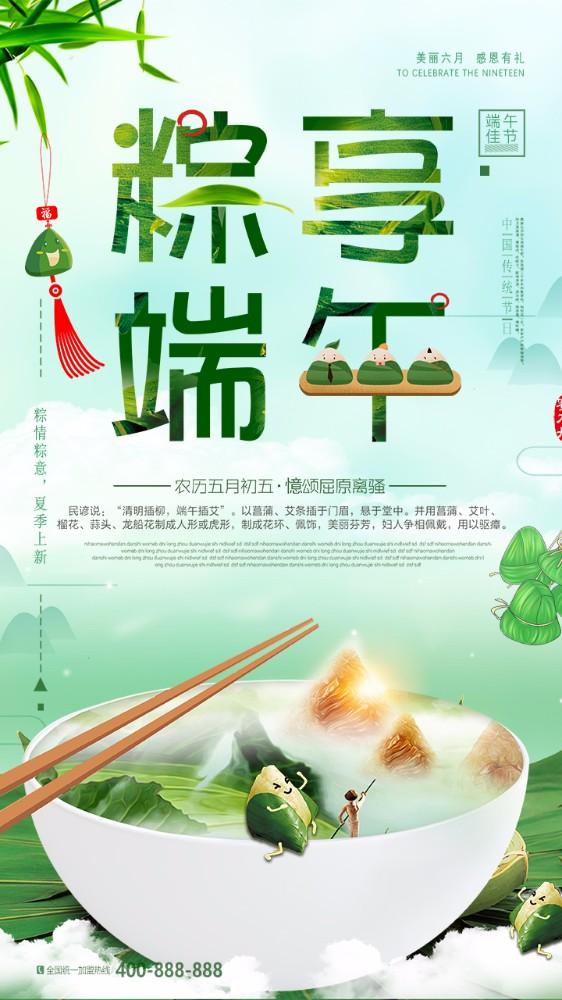 粽享端午-端午节折扣海报